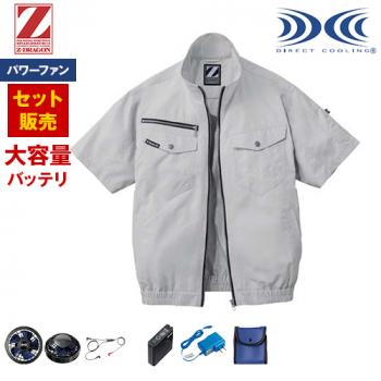 自重堂Z-DRAGON 74090SET-H [春夏用]空調服パワーファンセット 半袖ブルゾン ポリ100%