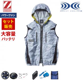 自重堂 74240SET-H [春夏用]Z-DRAGON 空調服パワーファンセット ベスト(フード付き) ポリ100%