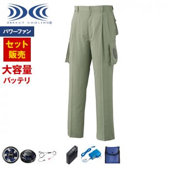 KU90730SET-H 空調服 綿・ポリ混紡空調ズボン(R)