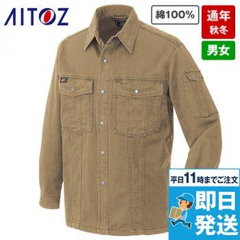 アイトス AZ6545 綿100%長袖ワークシャツ 秋冬・通年