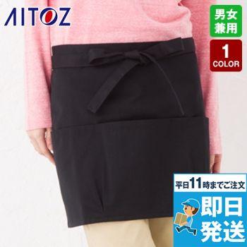 AZ8068 アイトス T/Cショートエプロン(男女兼用)