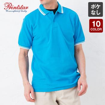 ベーシックラインポロシャツ(5.8オンス)(男女兼用)