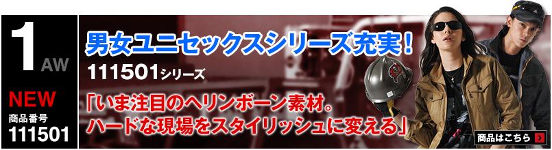 カタログ掲載の作業服の新商品111501シリーズ