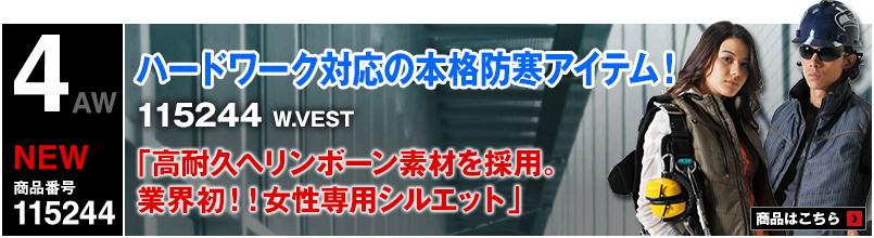 作業服カタログ初の女性専用防寒