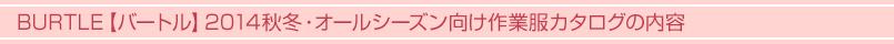 秋冬・オールシーズン向け作業服カタログ