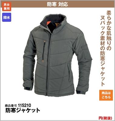 防寒ジャケット