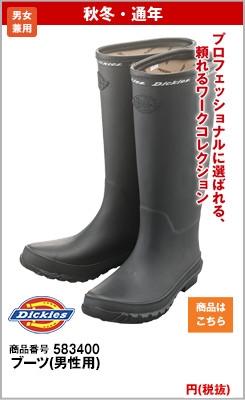 ブーツ(男性用)