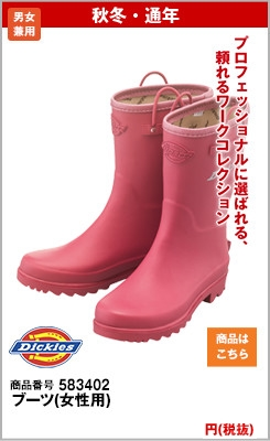 ブーツ(女性用)