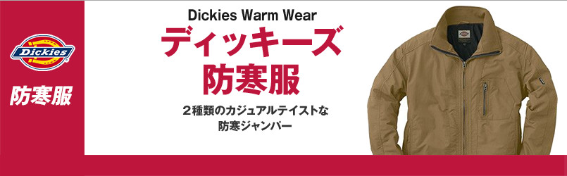 ディッキーズの防寒