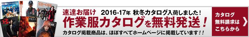 作業服カタログ 無料お届け実施中!