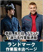 ランドマークの作業服本店ページ