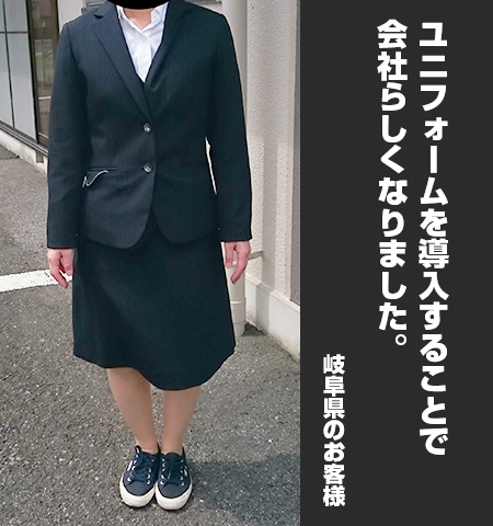 岐阜県のお客 様からの声の写真