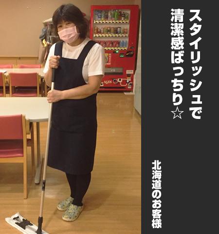北海道のお客 様からの声の写真