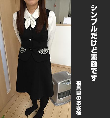 福島県のお客 様からの声の写真