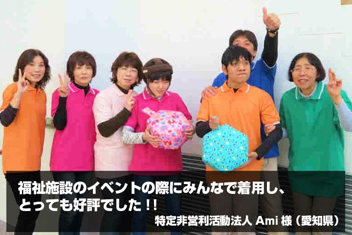 特定非営利活動法人Ami 様からの声の写真