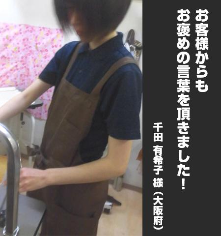 千田 有希子 様からの声の写真