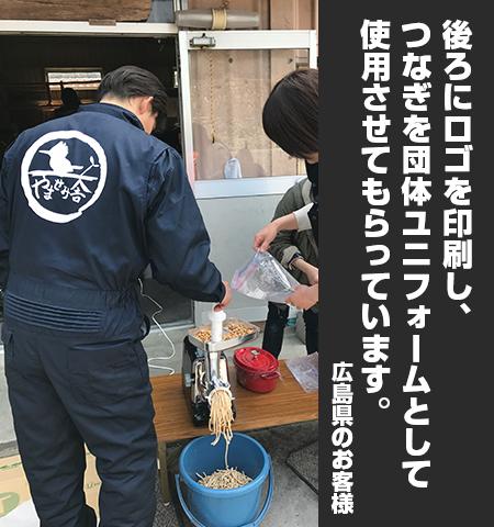 広島県のお客 様からの声の写真