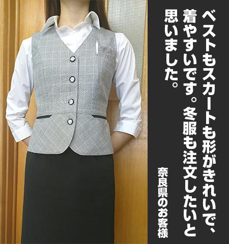 奈良県のお客様 様からの声の写真