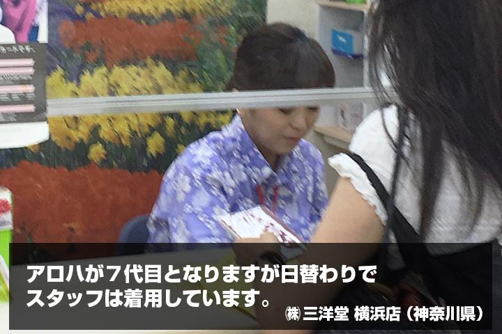 (株)三洋堂 横浜店 様からの声の写真