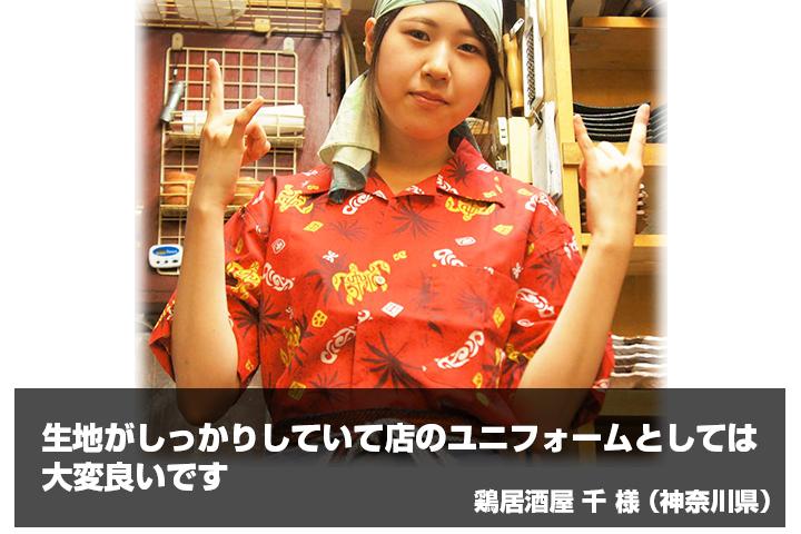 鶏居酒屋千、朝野勝 様からの声の写真