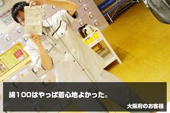 永井 政希 様からの声の写真