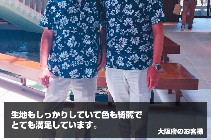 大阪府のお客様からの声の写真
