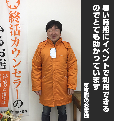東京都のお客様からの声の写真