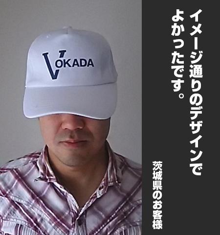 茨城県のお客 様からの声の写真