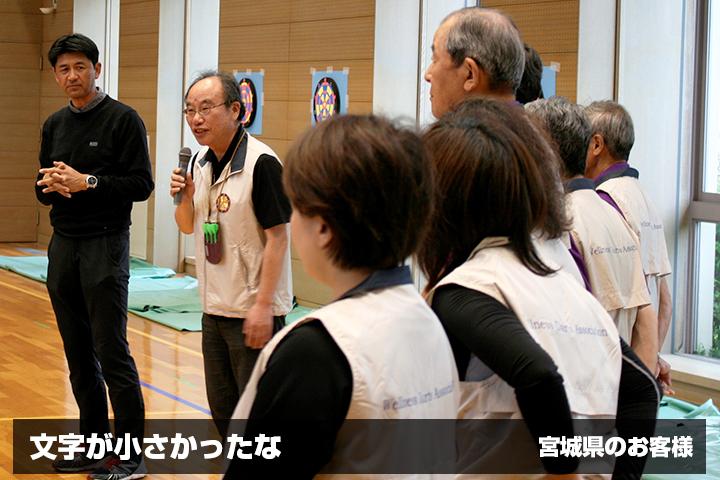 日本ウエルネスダーツ協会 様からの声の写真
