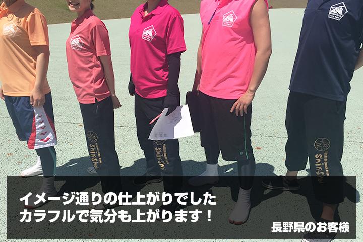 長野県のお客 様からの声の写真