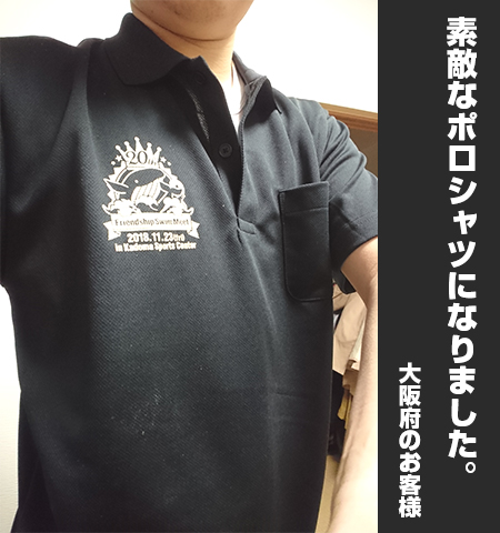 大阪府のお客 様からの声の写真