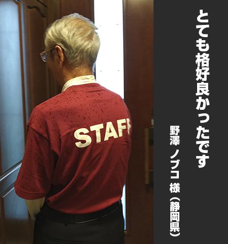 野澤 ノブコ 様からの声の写真