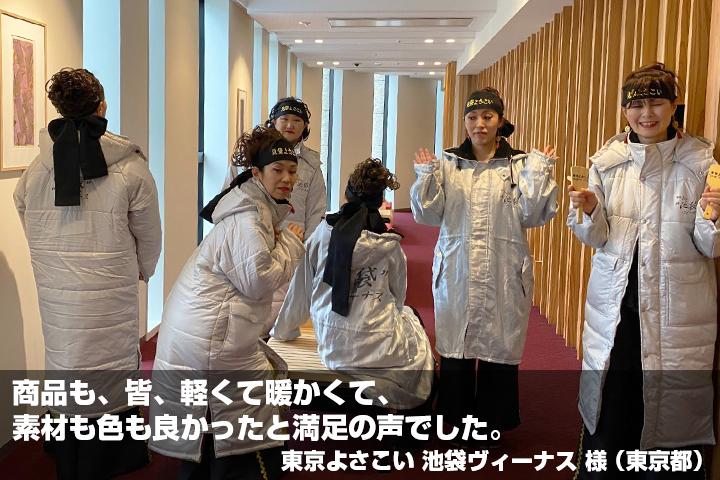東京よさこい 池袋ヴィーナス 様からの声の写真