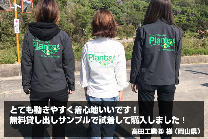 髙田工業㈱ 様からの声の写真