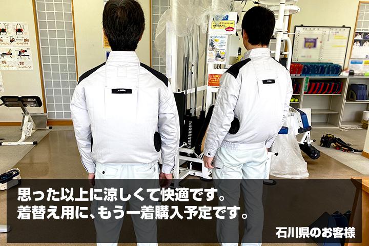 石川県のお客 様からの声の写真