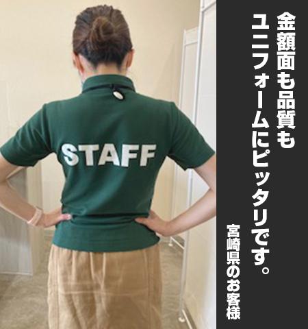 宮崎県のお客 様からの声の写真
