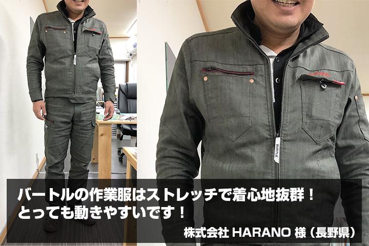HARANO 様からの声の写真
