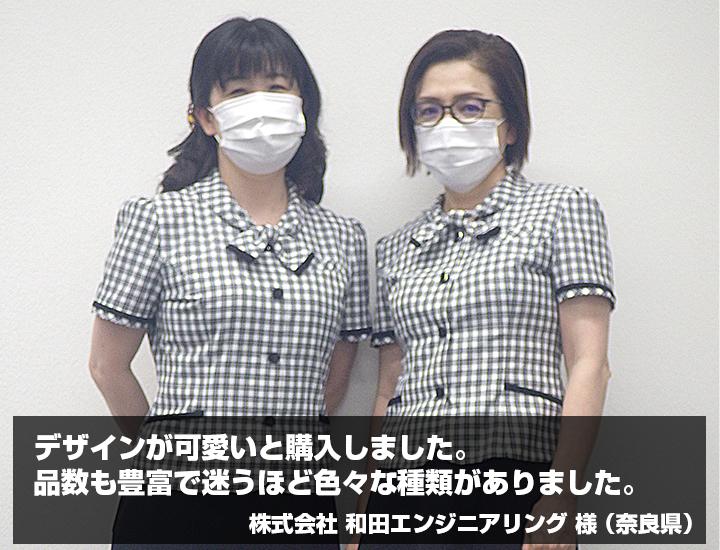 株式会社和田エンジニアリング 様からの声の写真