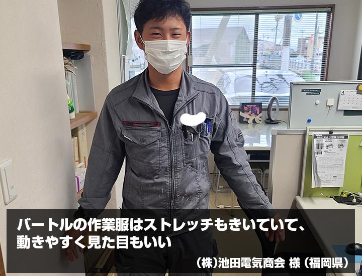 (株)池田電気商会 様からの声の写真