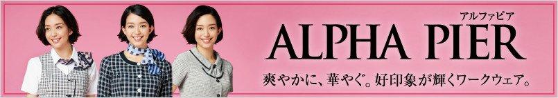 事務服アルファピア