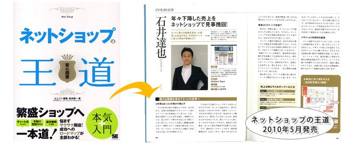 株式会社ランドマークが本に紹介されました。