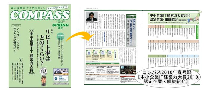 株式会社ランドマークが雑誌に紹介されました。