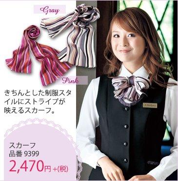 スカーフを胸元に結んでかわいい制服リボン