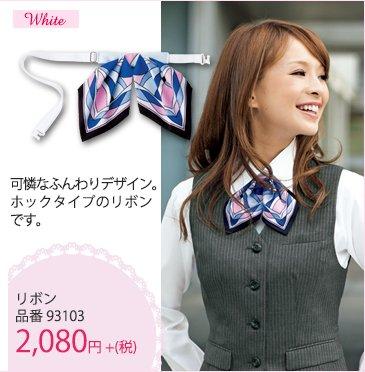 新作のブルーとピンクを交えたデザインの制服リボン