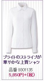 ブライトのストライプが華やかな上質シャツ