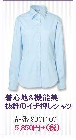 着心地と機能美抜群のシャツ