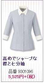 高めでシャープな襟と七部袖のアイテム