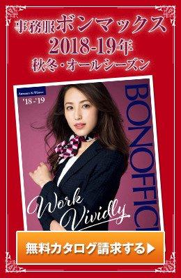 ボンマックス2018秋冬カタログ