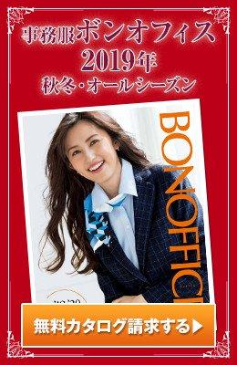 ボンマックス2019秋冬カタログ