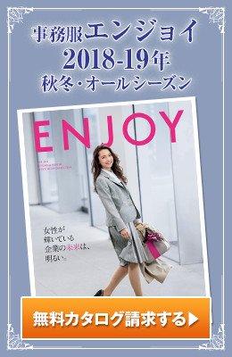 エンジョイ2018秋冬カタログ